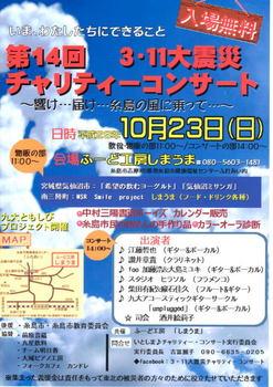 3.11大震災チャリティコンサート.jpg