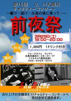 3.11東北大震災チャリティコンサート前夜祭.jpg