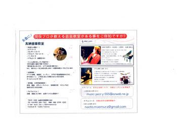 友納音楽教室.jpg