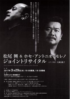 松尾オペラ1.jpg