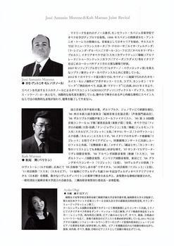 松尾オペラ2.jpg
