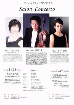 img001s-さくらテラスコンサート.jpg