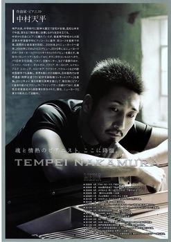 img002s-中村天平コンサート.jpg