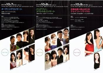 img003s-三ツ瀬plateau music festibal.jpg